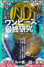 ワンピース最終研究11 (サクラ新書)