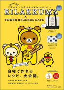 RILAKKUMA TOWER RECORDS CAFE SPECIAL BOO