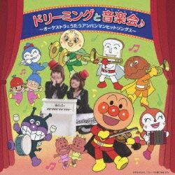 ドリーミングと音楽会♪ 〜オーケストラとうたうアンパンマンヒットソングス〜