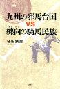 九州の邪馬台国vs纏向の騎馬民族 [ 槌田鉄男 ]