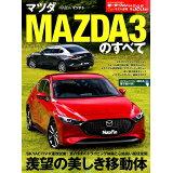 マツダMAZDA3のすべて (モーターファン別冊 ニューモデル速報 第585弾)