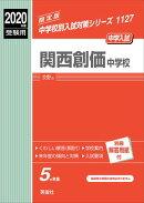 関西創価中学校(2020年度受験用)