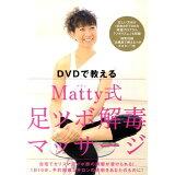 DVDで教えるMatty式足ツボ解毒マッサージ (美人開花シリーズ)