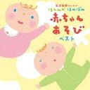 乳児保育のための ほんわか ほのぼの 赤ちゃんあそびベスト [ (キッズ) ]