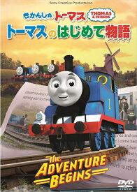 きかんしゃトーマス トーマスのはじめて物語〜The Adventure Begins〜 [ 比嘉久美子 ]