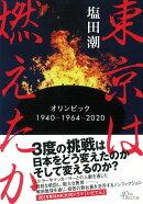 東京は燃えたか