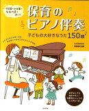 保育のピアノ伴奏