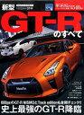 新型GT-Rのすべて 動的質感と快適性を磨いた完熟の2017年モデル登場 (ニューモデル速報)