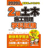 新体系でよくわかる2級土木施工管理学科試験(2020年版)
