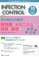 INFECTION CONTROL(2017 10(第26巻10号)