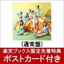 【楽天ブックス限定先着特典】ジコチューで行こう! (通常盤) (ポストカード付き)
