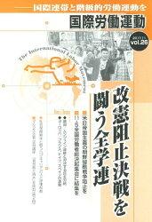 国際労働運動(vol.26(2017.11))
