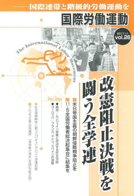 国際労働運動(vol.26(2017.11)) 改憲阻止決戦を闘う全学連 [ 国際労働運動研究会 ]