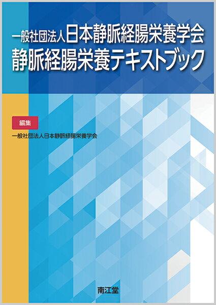 一般社団法人日本静脈経腸栄養学会 静脈経腸栄養テキストブック [ 一般社団法人日本静脈経腸栄養学会 ]
