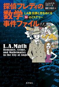 探偵フレディの数学事件ファイル LA発 犯罪と恋をめぐる14のミステリー [ ジェイムズ・D・スタイン ]