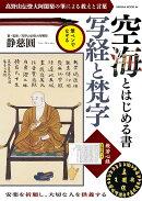 空海とはじめる書 写経と梵字