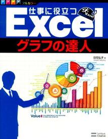 仕事に役立つExcelグラフの達人 フルカラー (Excel徹底活用シリーズ) [ 日花弘子 ]