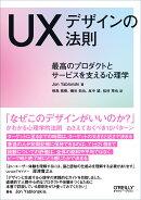 【予約】UXデザインの法則