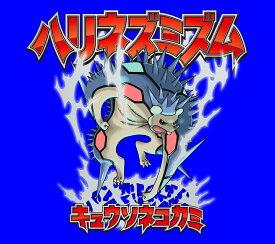 ハリネズミズム (完全生産限定盤 CD+2DVD) [ キュウソネコカミ ]