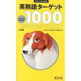 英熟語ターゲット10004訂版 (大学juken新書)