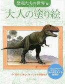 大人の塗り絵 恐竜たちの世界編