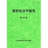 教育社会学研究(第105集)