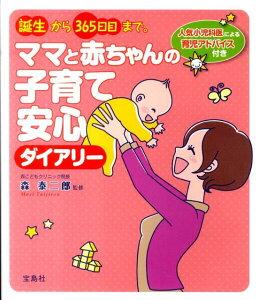 誕生から365日目まで。ママと赤ちゃんの子育て安心ダイアリー 人気小児科医による育児アドバイス付き [ 森泰二郎 ]