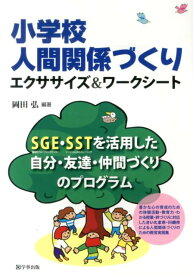 小学校人間関係づくりエクササイズ&ワークシート SGE・SSTを活用した自分・友達・仲間づくりのプ [ 岡田弘 ]