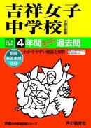 吉祥女子中学校(2回分収録)(2019年度用)