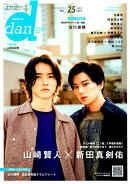 TVガイドdan(Vol.25(JULY 201)