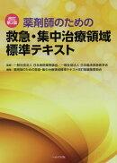 薬剤師のための救急・集中治療領域標準テキスト改訂第2版