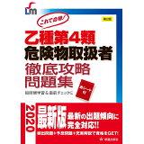 これで合格乙種第4類危険物取扱者徹底攻略問題集第2版 (Shinsei license manual)