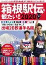 箱根駅伝を観たい!!(2020) 出場20校選手名鑑&観戦絶好ポイント (TJ MOOK)