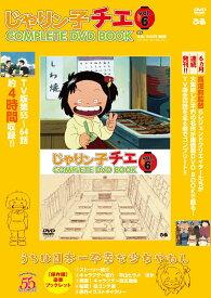 DVD>じゃりン子チエ COMPLETE DVD BOOK(vol.6) (<DVD>)