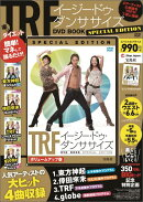 TRFイージー・ドゥ・ダンササイズDVD BOOK