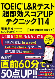 TOEIC(R) L&Rテスト 超即効スコアUPテクニック114 [ 塚田幸光 ]