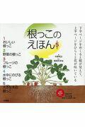 根っこの絵本(全5巻セット)