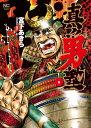 真!!男塾 ( 6)完 (ニチブンコミックス) [ 宮下 あきら ]