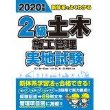 新体系でよくわかる2級土木施工管理実地試験(2020年版)
