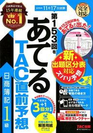 第153回をあてるTAC直前予想 日商簿記1級 [ TAC株式会社(簿記検定講座) ]