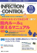 INFECTION CONTROL(2017 11(第26巻11号)