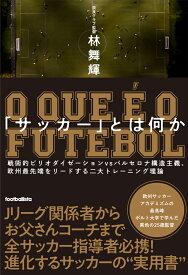 「サッカー」とは何か 戦術的ピリオダイゼーションvsバルセロナ構造主義、欧州最先端をリードする二大トレーニング理論 (footballista) [ 林舞輝 ]
