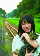 「ゆいはんの夏休み」〜京都いろどり日記〜【Blu-ray】