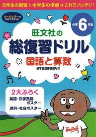 総復習ドリル国語と算数(小学6年生) 6年生の復習と中学生の準備は、これでバッチリ!