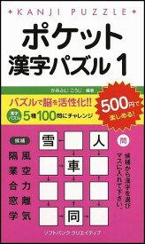 ポケット漢字パズル(1)