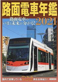 路面電車年鑑(2021) (イカロスMOOK)