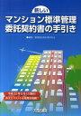 新しいマンション標準管理委託契約書の手引き [ 管理委託契約書研究会 ]