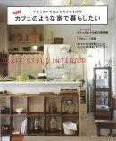 【バーゲン本】カフェのような家で暮らしたい 新装版