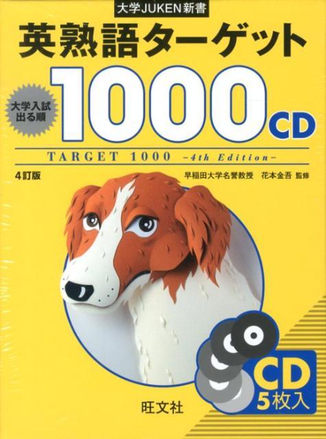 英熟語ターゲット1000CD4訂版 CD5枚入 大学juken新書 (<CD>) [ 花本金吾 ]