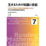 生きるための知識と技能(7)